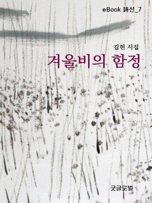 cover image of 겨울비의 함정