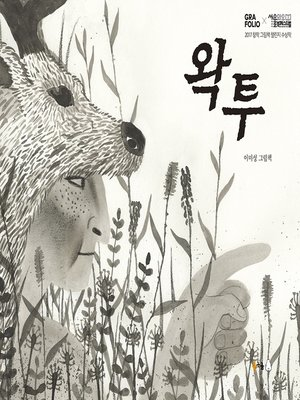 cover image of 왁투