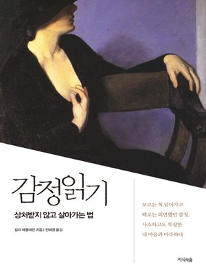 cover image of 감정 읽기