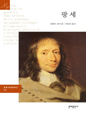 cover image of 팡세