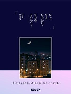 cover image of 나는 달을 보았는가? 달빛을 보았는가?