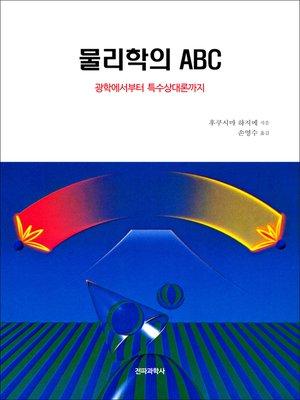 cover image of 물리학의 ABC