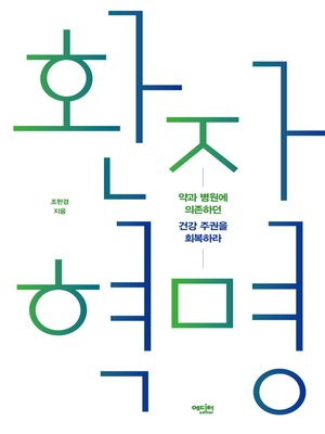 cover image of 환자 혁명