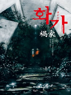 cover image of 화가