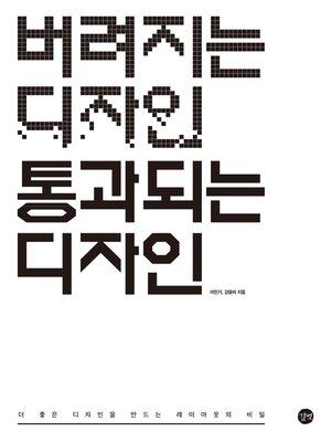 cover image of 버려지는 디자인 통과되는 디자인