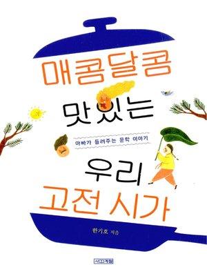 cover image of 매콤달콤 맛있는 우리 고전 시가