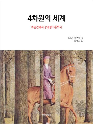 cover image of 4차원의 세계