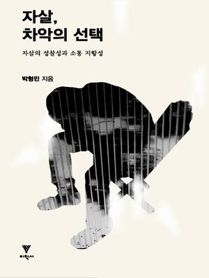 cover image of 자살, 차악의 선택