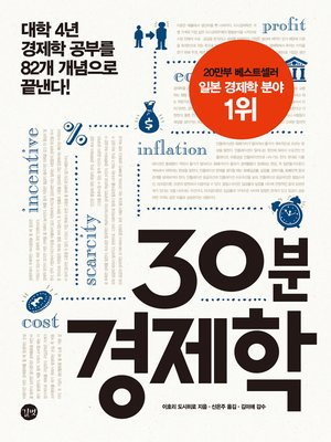 cover image of 30분 경제학