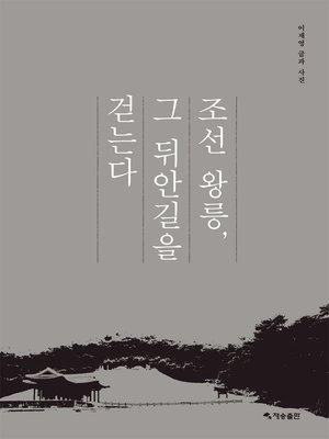 cover image of 조선 왕릉, 그 뒤안길을 걷는다