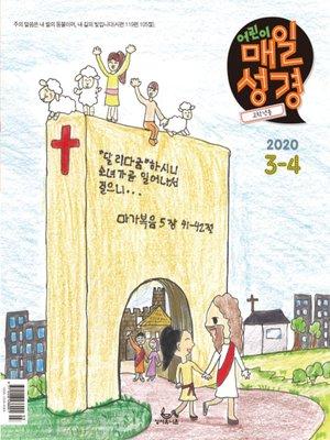 cover image of 고학년 매일성경 2020년 3-4월호(마가복음.에스겔33~48장)