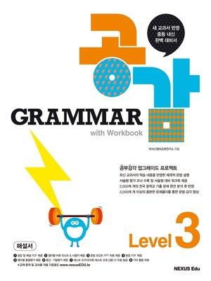 cover image of 그래머 공감(Grammar 공감) Level 3(해설서)