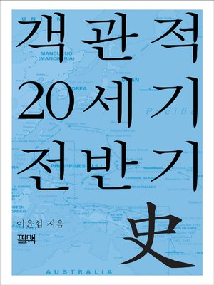 cover image of 객관적 20세기 전반기史