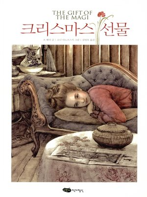 cover image of 크리스마스 선물