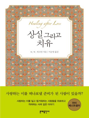 cover image of 상실 그리고 치유