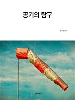 cover image of 공기의 탐구