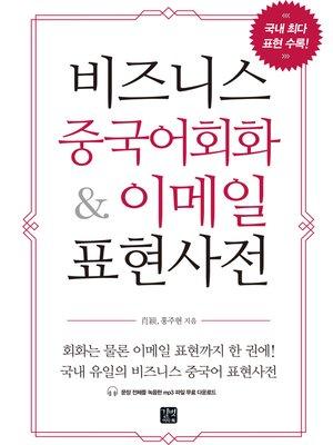 cover image of 비즈니스 중국어회화 & 이메일 표현사전