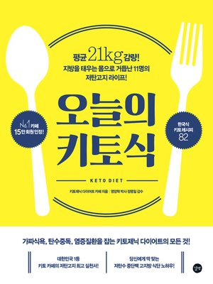 cover image of 오늘의 키토식