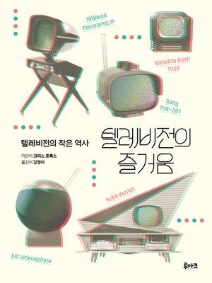 cover image of 텔레비전의 즐거움