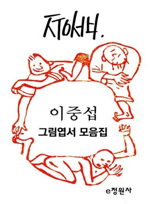 cover image of 이중섭 그림엽서 모음집