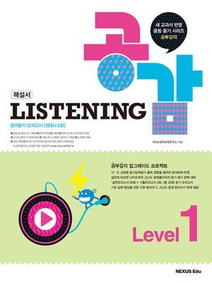 cover image of 리스닝 공감(Listening 공감) Level 1(해설서)