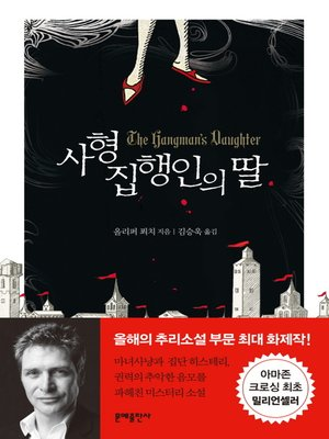 cover image of 사형집행인의 딸