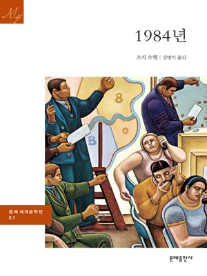 cover image of 1984년