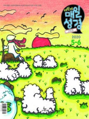 cover image of 고학년 매일성경 2020년 5-6월호(시편1~23편,하박국,고린도전서)