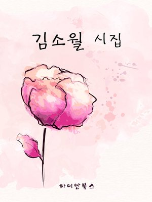 cover image of 김소월 시집