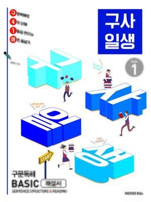cover image of 구사일생 1(해설서)