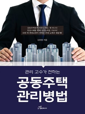 cover image of 관리 고수가 전하는 공동주택 관리병법