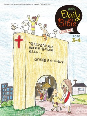 cover image of Kid's Daily Bible [Grade 4-6] 2020년 3-4월호