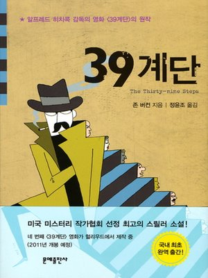 cover image of 39계단