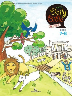 cover image of Kid's Daily Bible [Grade 4-6] 2020년 7-8월호