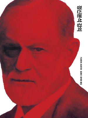 cover image of 정신분석 강의