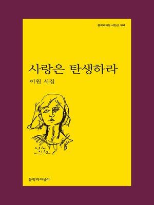 cover image of 사랑은 탄생하라