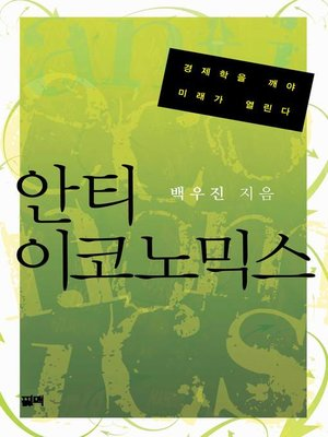 cover image of 안티 이코노믹스