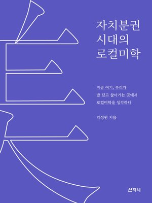 cover image of 자치분권 시대의 로컬미학