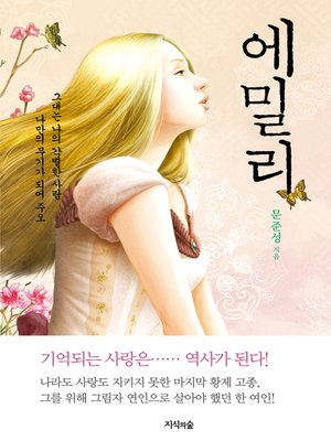 cover image of 에밀리