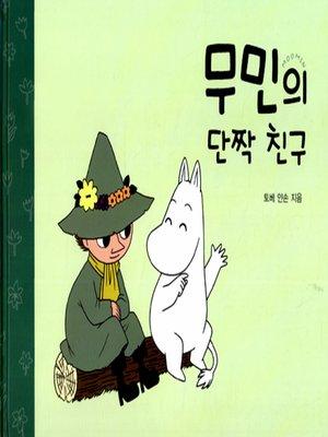 cover image of 무민의 단짝 친구