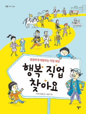 cover image of 행복 직업 찾아요