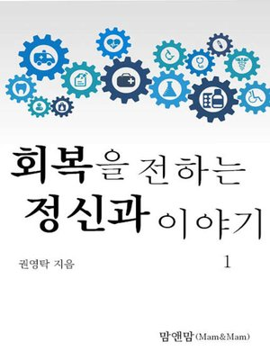 cover image of 회복을 전하는 정신과 이야기
