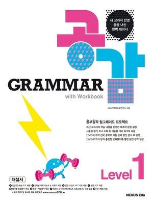 cover image of 그래머 공감(Grammar 공감) Level 1(해설서)