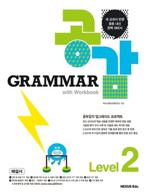 cover image of 그래머 공감(Grammar 공감) Level 2(해설서)