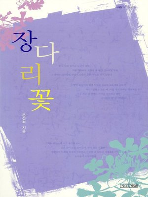 cover image of 장다리꽃