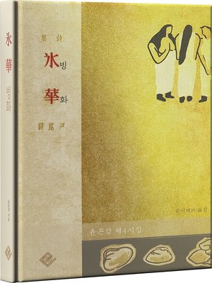 cover image of 빙화(윤곤강 제4시집)