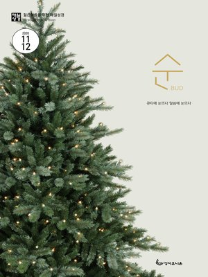 cover image of 매일성경 순 2020년 11-12월호(역대하,베드로후서,시편40~44편)