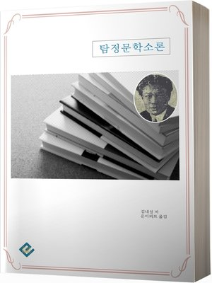cover image of 탐정문학소론