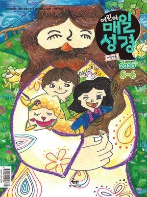 cover image of 저학년 매일성경 2020년 5-6월호(시편1~23편,하박국,고린도전서)