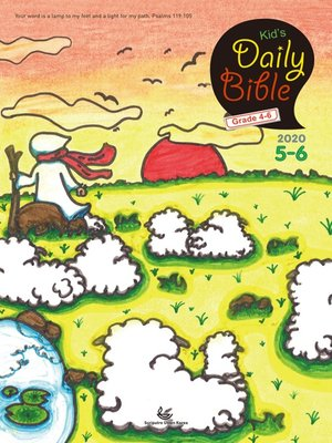 cover image of Kid's Daily Bible [Grade 4-6] 2020년 5-6월호